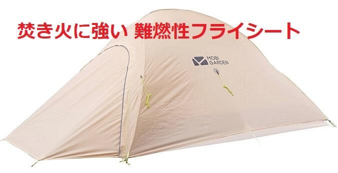 モビガーデンのテント 難燃性フライシート