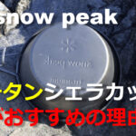 登山用シェラカップならスノーピークのチタンシェラカップがおすすめ