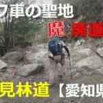 オフ車バイクの聖地 広見林道(愛知)を踏破【最新レポ】2021