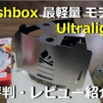 ブッシュボックス【レビュー】最軽量!ウルトラライト焚き火台Bushbox