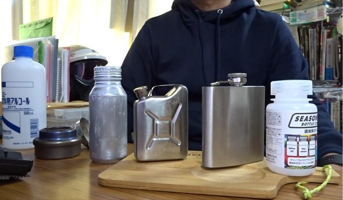 YouTubeでアルコール燃料ボトルを紹介