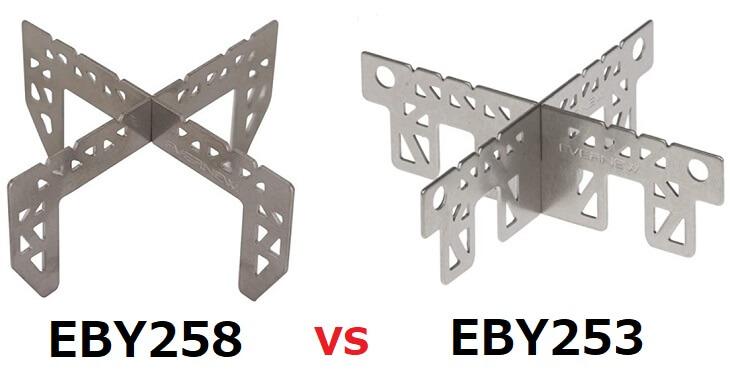 エバニューの五徳、EBY258とEBY253、買うならどっち?