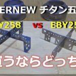 エバニュー チタン 五徳【レビュー】新旧比較 ライバル製品も紹介
