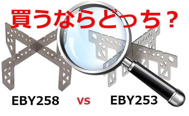 エバニュー EBY258とEBY253 買うならどっち?