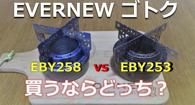 エバニューの五徳eby258,eby253買うならどっち youtube