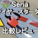セリアのファイヤースターターは使い物になる?比較レビュー