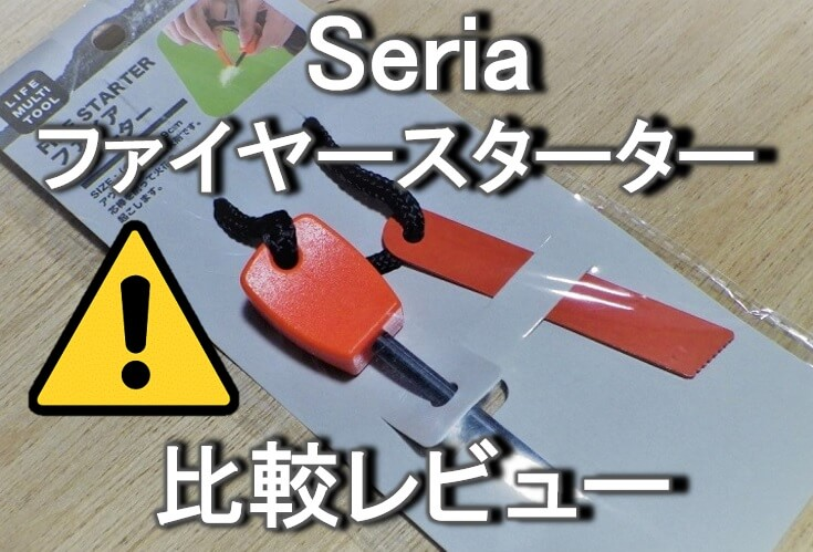 セリアのファイヤースター レビュー