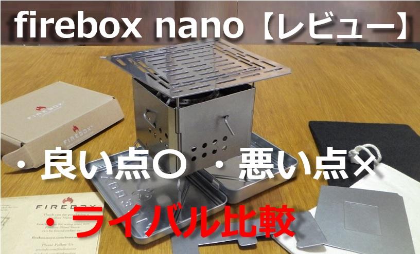 ファイヤーボックス ナノ レビュー