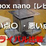 ファイヤーボックス ナノ|レビュー 使用感,良い点・悪い点