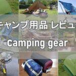 キャンプ用品のレビューをまとめて紹介 by flyder【地球と遊ぶ】