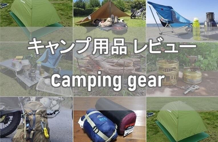 キャンプ用品のレビュー記事まとめ