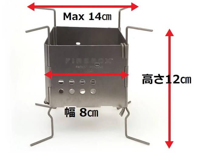 ファイヤーボックス ナノのサイズ・寸法・大きさ・高さ