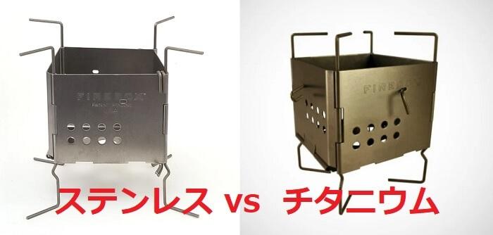 firebox nano チタンとステンレス 比較