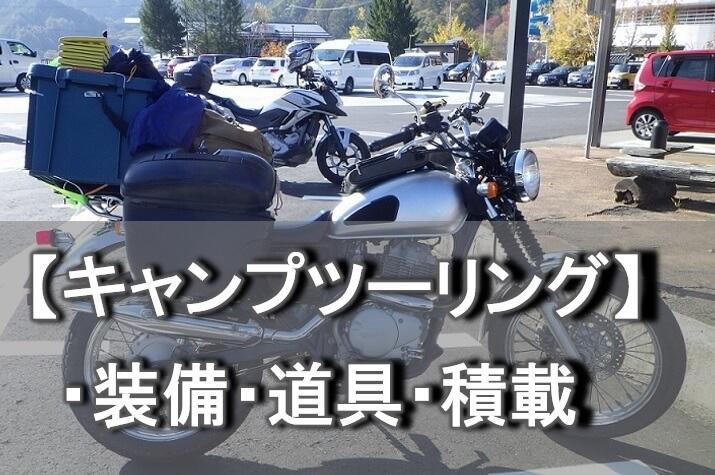 バイクでのキャンプツーリングの装備・道具紹介