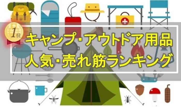 キャンプ用品 人気・売れ筋ランキング