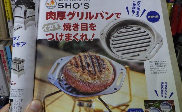 SHO'S の肉厚グリルパンの特徴と魅力