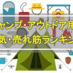 【最新】キャンプ,アウトドア用品 人気・売れ筋ランキング
