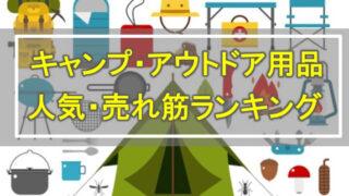キャンプ・アウトドア用品 人気・売れ筋ランキング