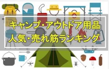キャンプ用品売れ筋ランキング