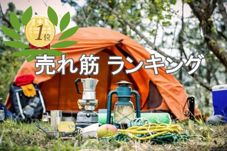 キャンプ用品の売れ筋ランキング