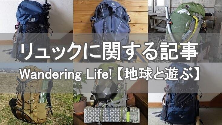 リュックに関する記事のまとめ|Wandering Life!【地球と遊ぶ】