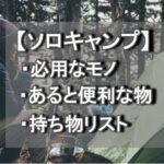 ソロキャンプの必需品・おすすめ道具【持ち物リスト付】