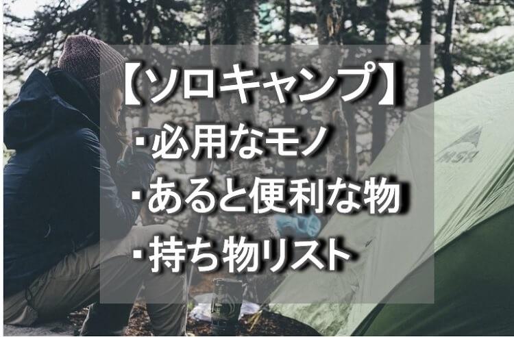 ソロキャンプの必需品・おすすめアイテム・持ち物リスト