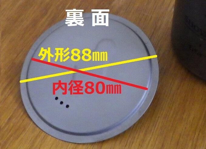 トークスの蓋 LID-D80 サイズ