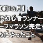 50代ハーフマラソン完走∼初心者の練習方法と記録 直前1か月