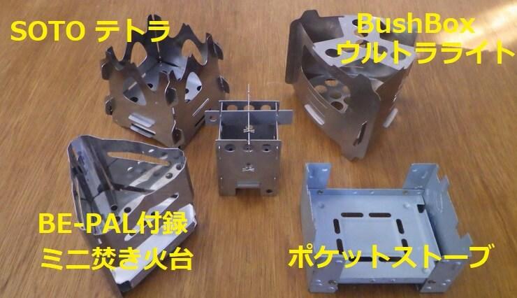 マイクロ ストーブ EDC BOXと各種ミニ焚き火台の比較