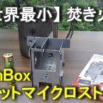 超コンパクトな焚き火台BushBoxマイクロ ストーブEDC BOX