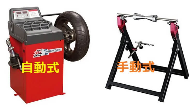 バイク用ホイールバランサー 自動式と手動式
