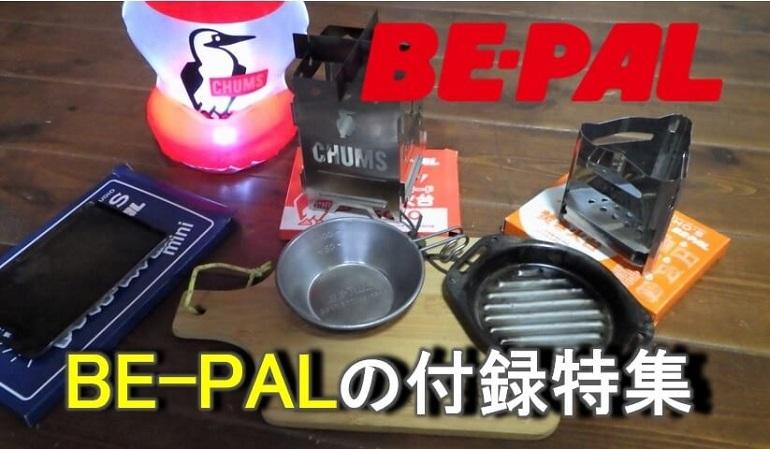 【ビーパル付録特集】アウトドア雑誌BE-PALの注目の付録紹介