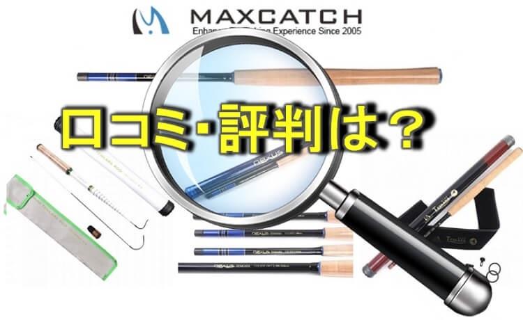 MAXCATCH テンカラ竿の口コミ・評判