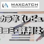 コスパ最高⁉MAXCATCHのテンカラ竿のレビュー,口コミ・評判紹介