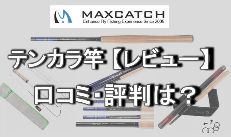 MAXCATCH テンカラ ロッドのレビュー、口コミ・評判