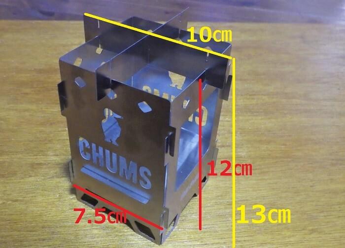 ビーパル ×チャムス 焚き火台SOLOの使用サイズ