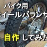 バイク用ホイールバランサーを自作してみた【作り方・使い方】DIY