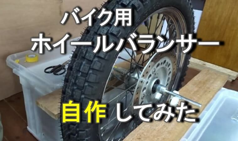 バイク用ホイールバランサーを自作