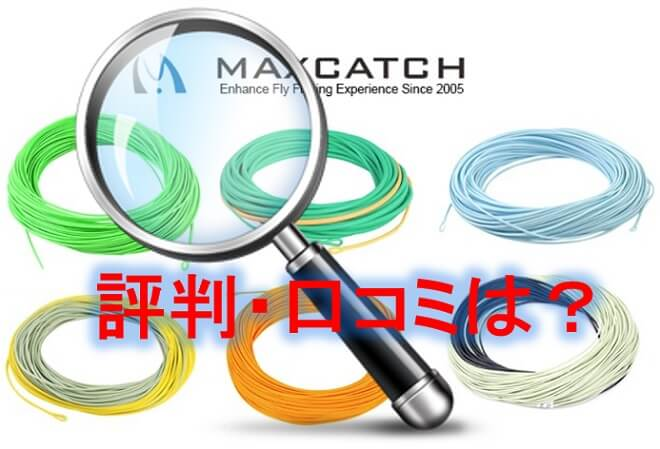 MAXCATCH フライラインの評判・口コミ