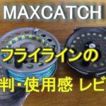 MAXCATCH マックスキャッチのフライラインの評判&レビュー