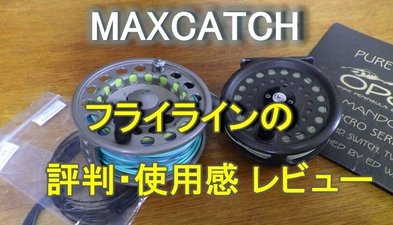 MAXCATCH フライラインの評判・使用感レビュー