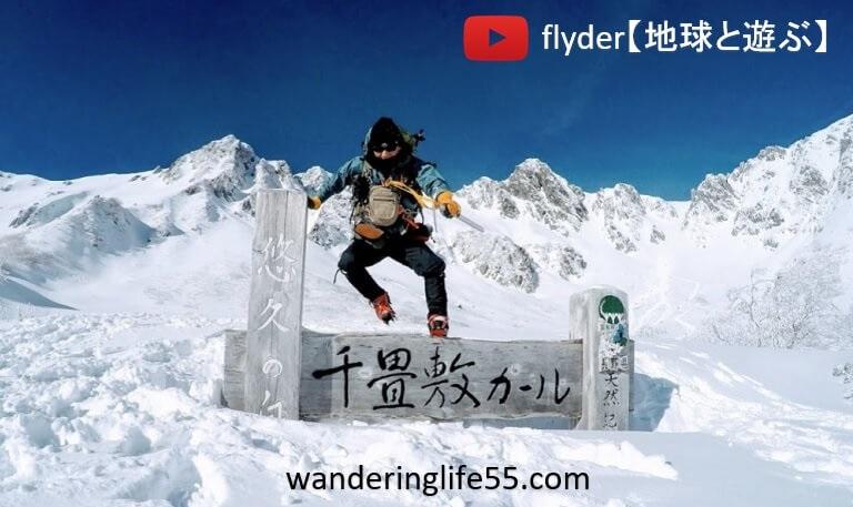 wandering life【地球と遊ぶ】管理人flyderのSNS情報