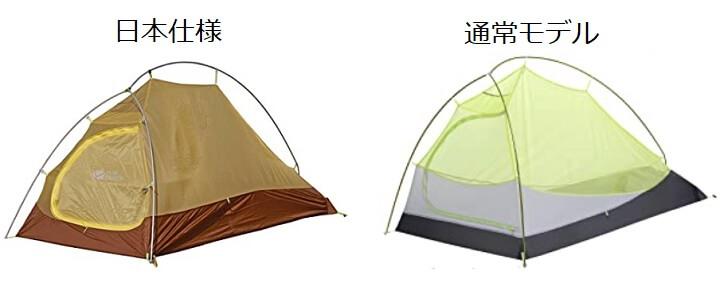 モビ ガーデン テント日本専用モデルと通常モデル比較