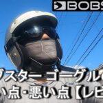 ボブスター ゴーグル サングラス【評判,レビュー】良い点・悪い点