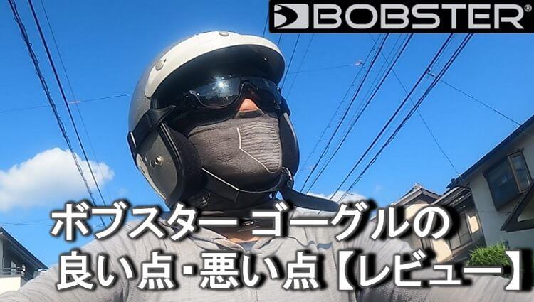 ボブスターのゴーグル サングラスの評判・レビュー