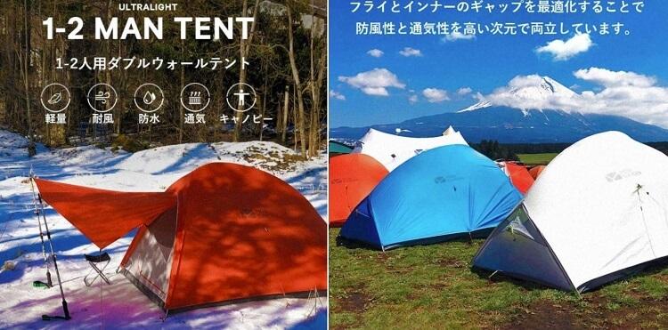 モビガーデンの登山用テント ライトナイトLIGHT KNIGHTの特徴