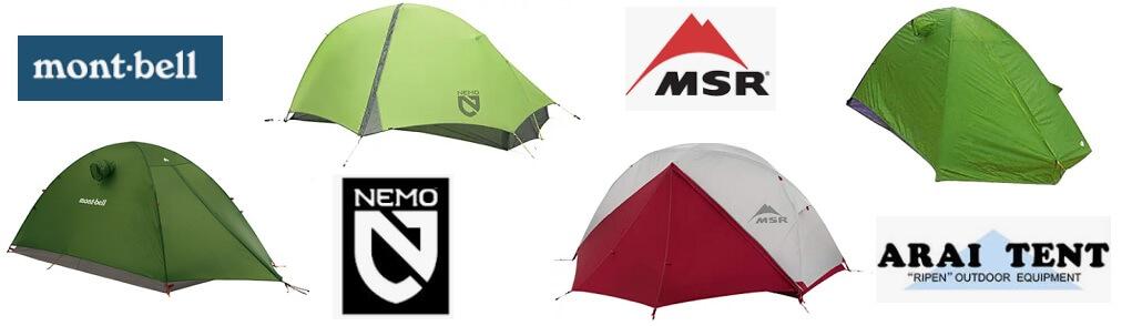 登山用山岳テントの有名メーカー・ブランド