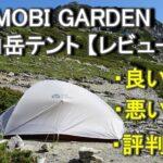 モビガーデン ライトナイト日本仕様【レビュー】評判,ライバル比較あり