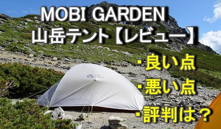 モビ ガーデン 山岳テント ライトナイトのレビュー・評判